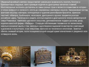 Обширный музейный комплекс предоставляет уникальную возможность посетить Золо