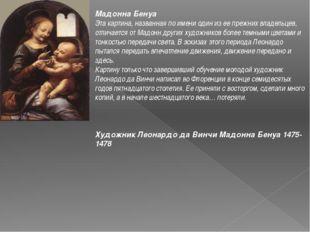 Мадонна Бенуа Эта картина, названная по имени один из ее прежних владельцев,