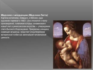 Мaдонна с младенцем (Мадонна Литта) Картина исполнена, очевидно, в Милане, ку