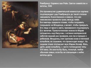 Рембрандт Харменс ван Рейн. Святое семейство и ангелы, 1645 Эта проникнутая у
