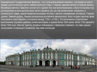 Современный Государственный Эрмитаж – это сложный музейный комплекс, состоящи
