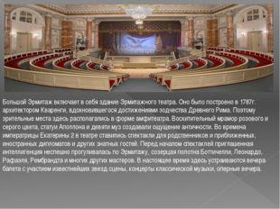 Большой Эрмитаж включает в себя здание Эрмитажного театра. Оно было построено