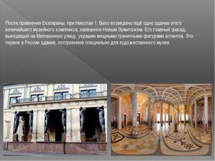 После правления Екатерины, при Николае 1, было возведено ещё одно здание этог