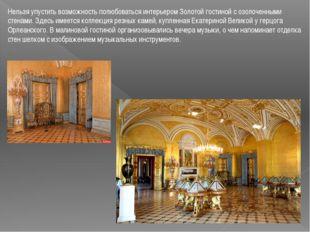 Нельзя упустить возможность полюбоваться интерьером Золотой гостиной с озолоч