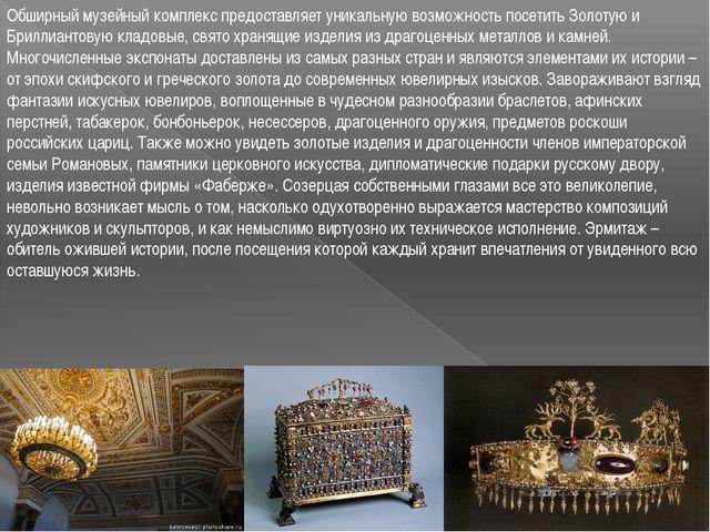 Обширный музейный комплекс предоставляет уникальную возможность посетить Золо...