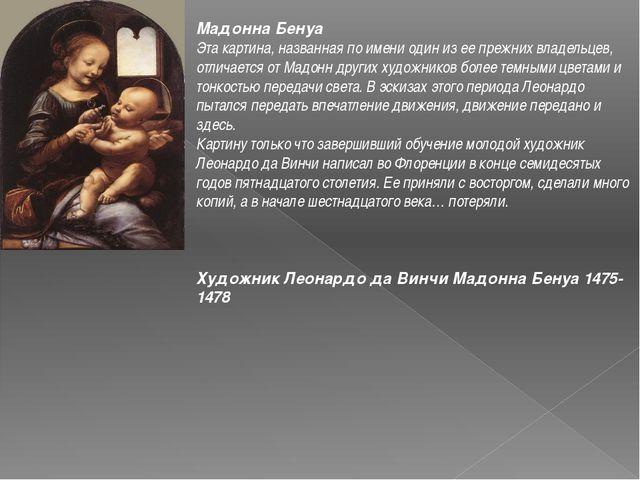 Мадонна Бенуа Эта картина, названная по имени один из ее прежних владельцев,...