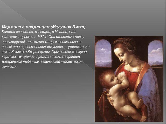 Мaдонна с младенцем (Мадонна Литта) Картина исполнена, очевидно, в Милане, ку...