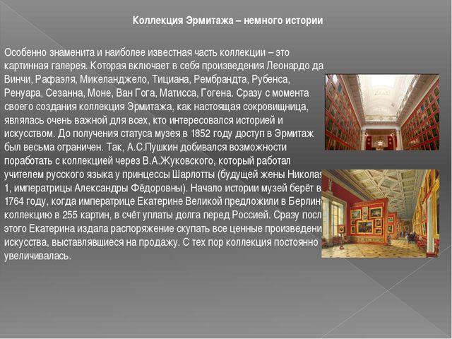 Коллекция Эрмитажа – немного истории Особенно знаменита и наиболее известная...