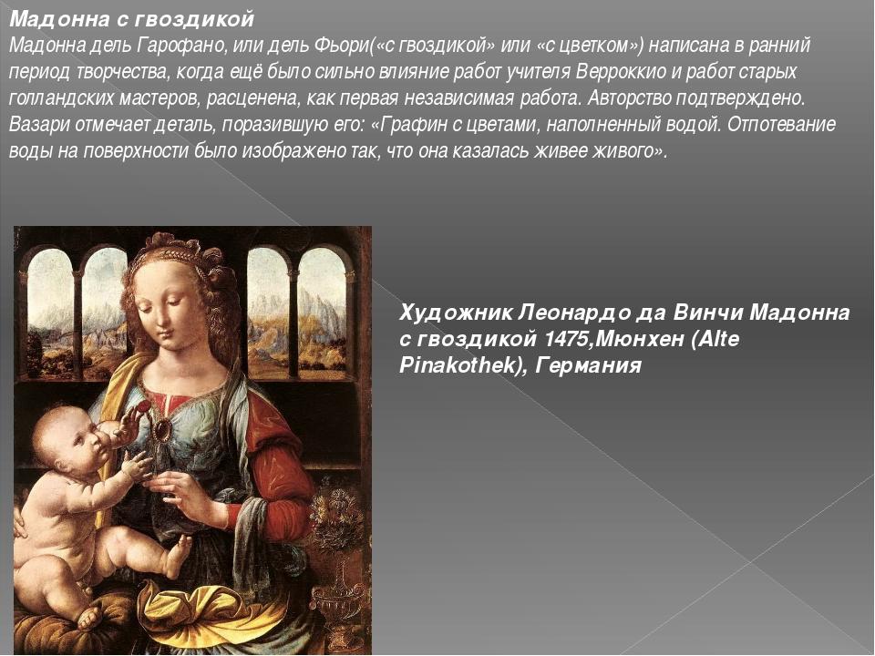 Мадонна с гвоздикой Мадонна дель Гарофано, или дель Фьори(«с гвоздикой» или «...