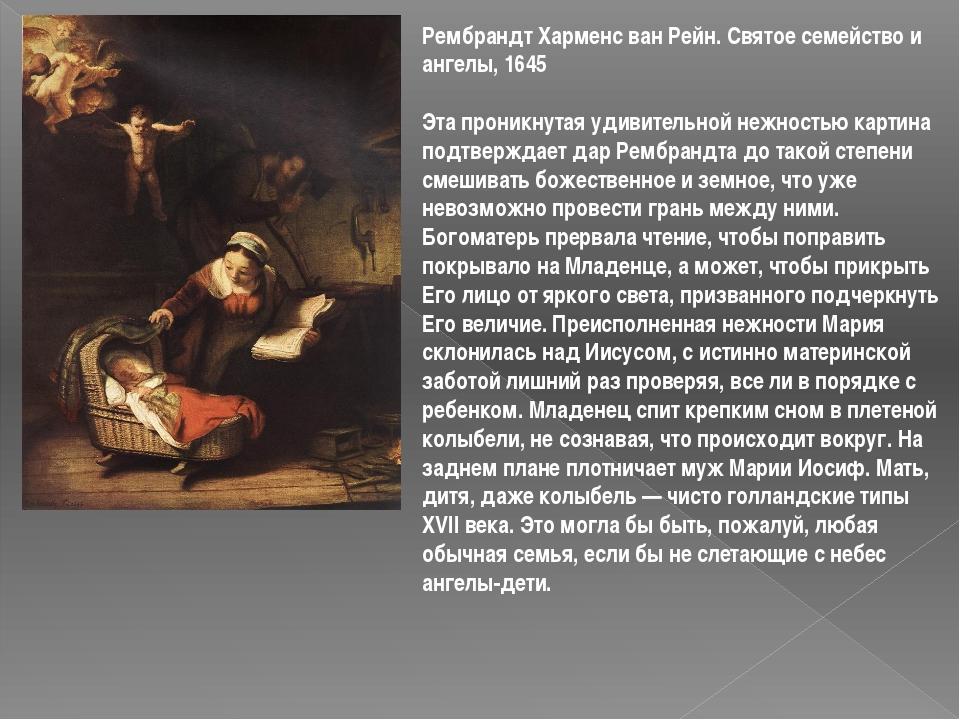 Рембрандт Харменс ван Рейн. Святое семейство и ангелы, 1645 Эта проникнутая у...