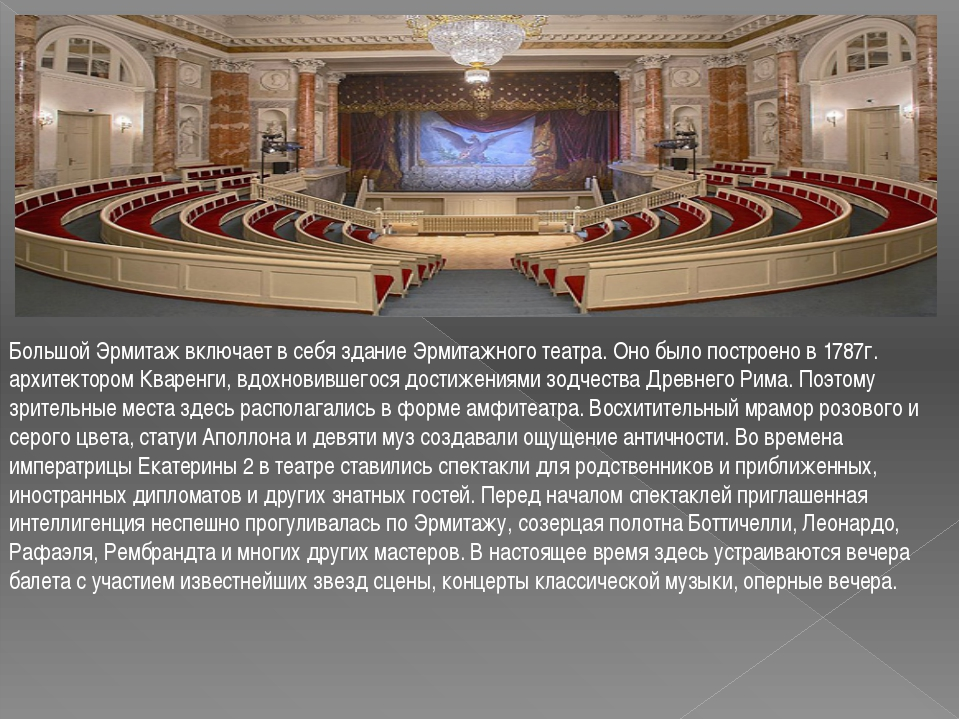 Большой Эрмитаж включает в себя здание Эрмитажного театра. Оно было построено...