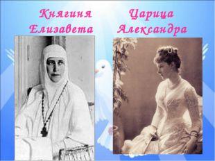 Княгиня Царица Елизавета Александра