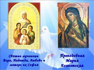 Преподобная Мария Египетская Святые мученицы Вера, Надежда, Любовь и матерь и