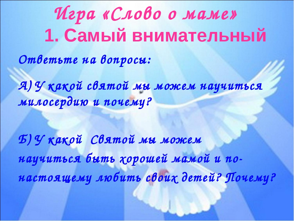 Игра «Слово о маме» 1. Самый внимательный Ответьте на вопросы: А) У какой свя...