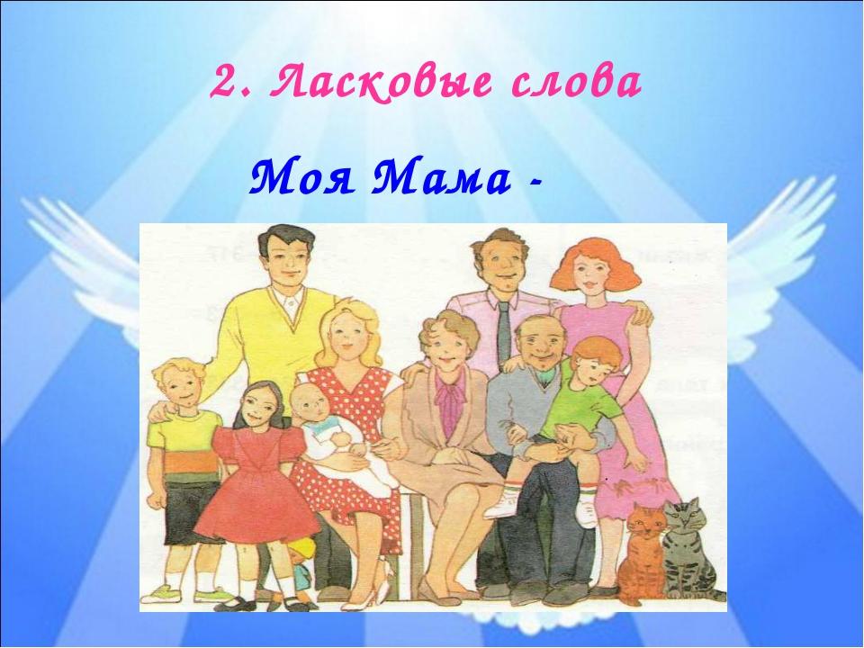 2. Ласковые слова Моя Мама -