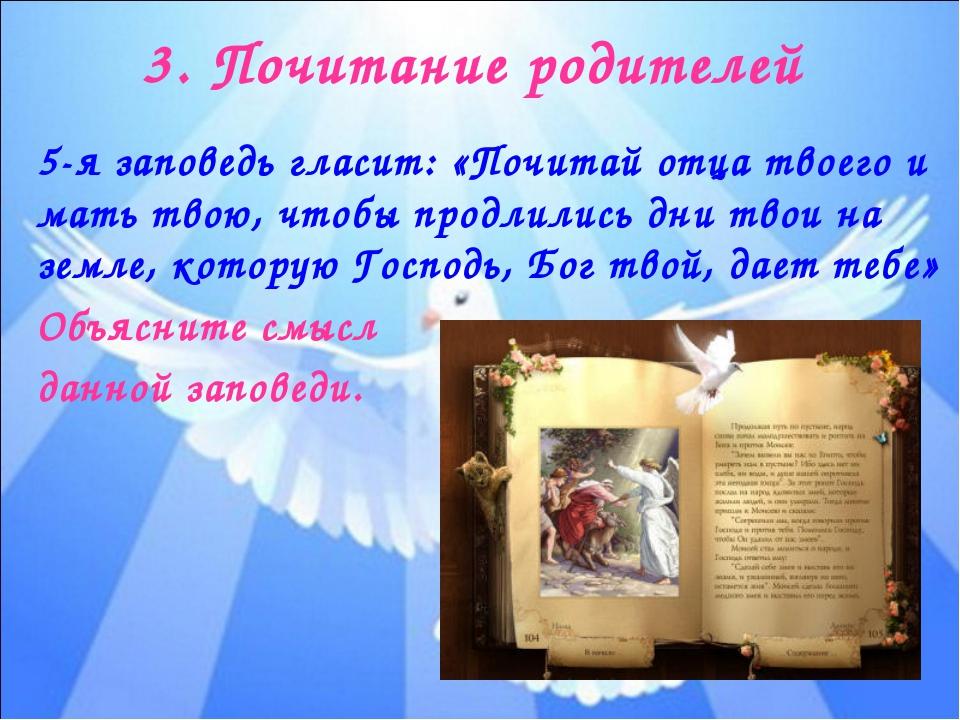 3. Почитание родителей 5-я заповедь гласит: «Почитай отца твоего и мать твою,...