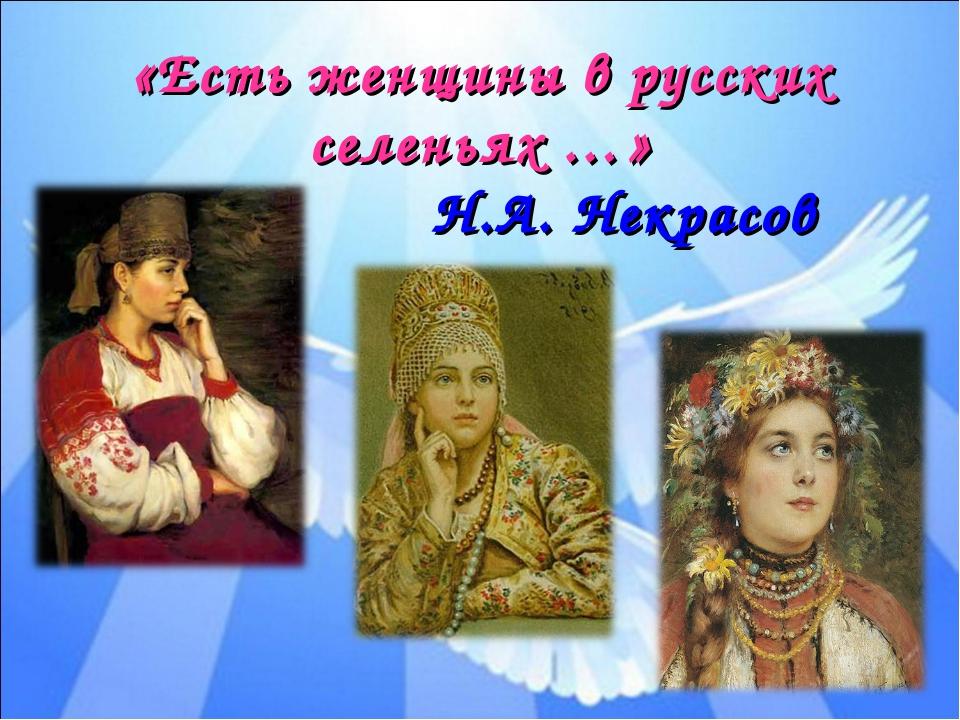 «Есть женщины в русских селеньях …» Н.А. Некрасов