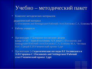 Учебно – методический пакет Комплект методических материалов: дидактический м