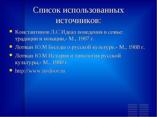 Список использованных источников: Константинов Л.С Идеал поведения в семье: т...