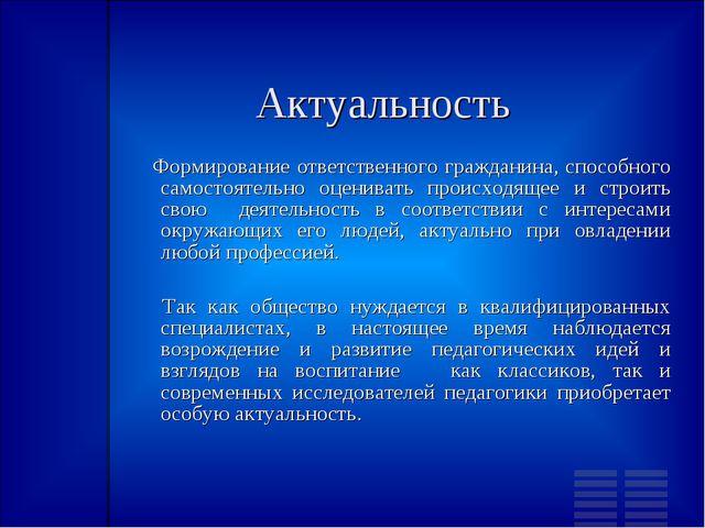 Актуальность Формирование ответственного гражданина, способного самостоятельн...