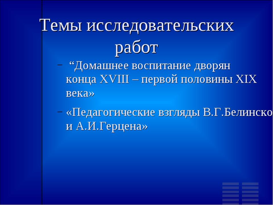 """Темы исследовательских работ """"Домашнее воспитание дворян конца XVIII – первой..."""