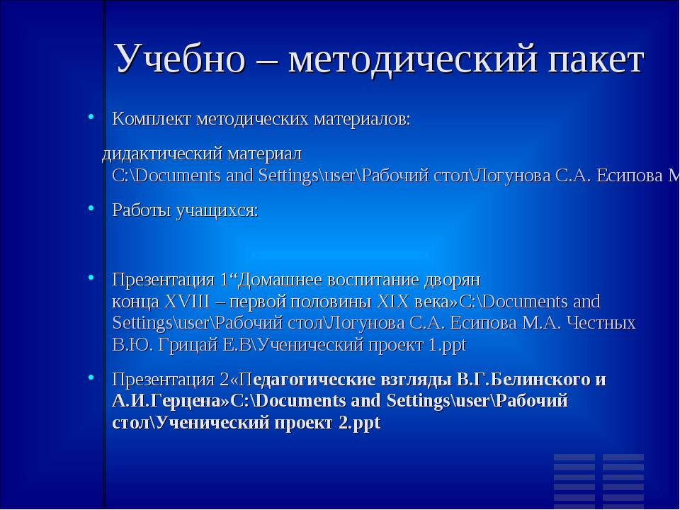 Учебно – методический пакет Комплект методических материалов: дидактический м...