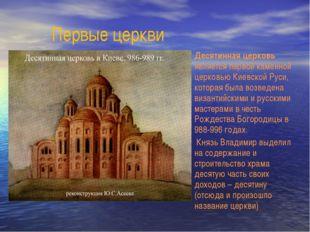 Первые церкви Десятинная церковь является первой каменной церковью Киевской