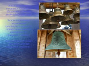 Звон в один колокол называется «благовест» (благостная, радостная весть о бо