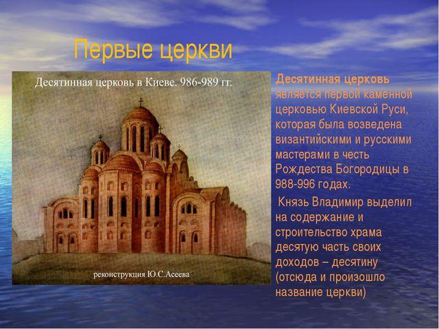 Первые церкви Десятинная церковь является первой каменной церковью Киевской...