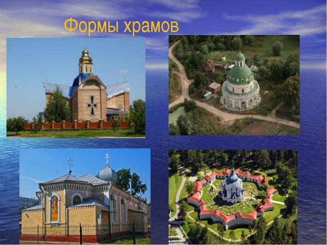 Формы храмов