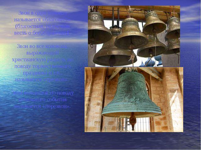 Звон в один колокол называется «благовест» (благостная, радостная весть о бо...