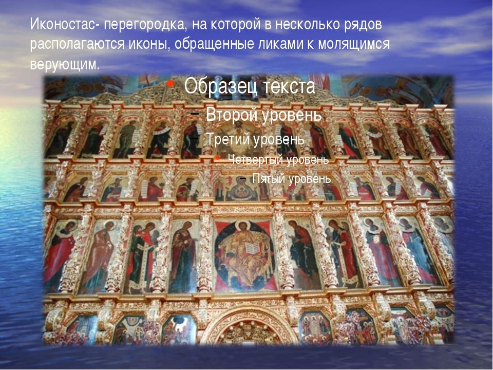 Иконостас- перегородка, на которой в несколько рядов располагаются иконы, обр...