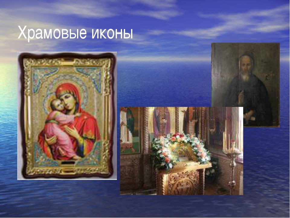 Храмовые иконы
