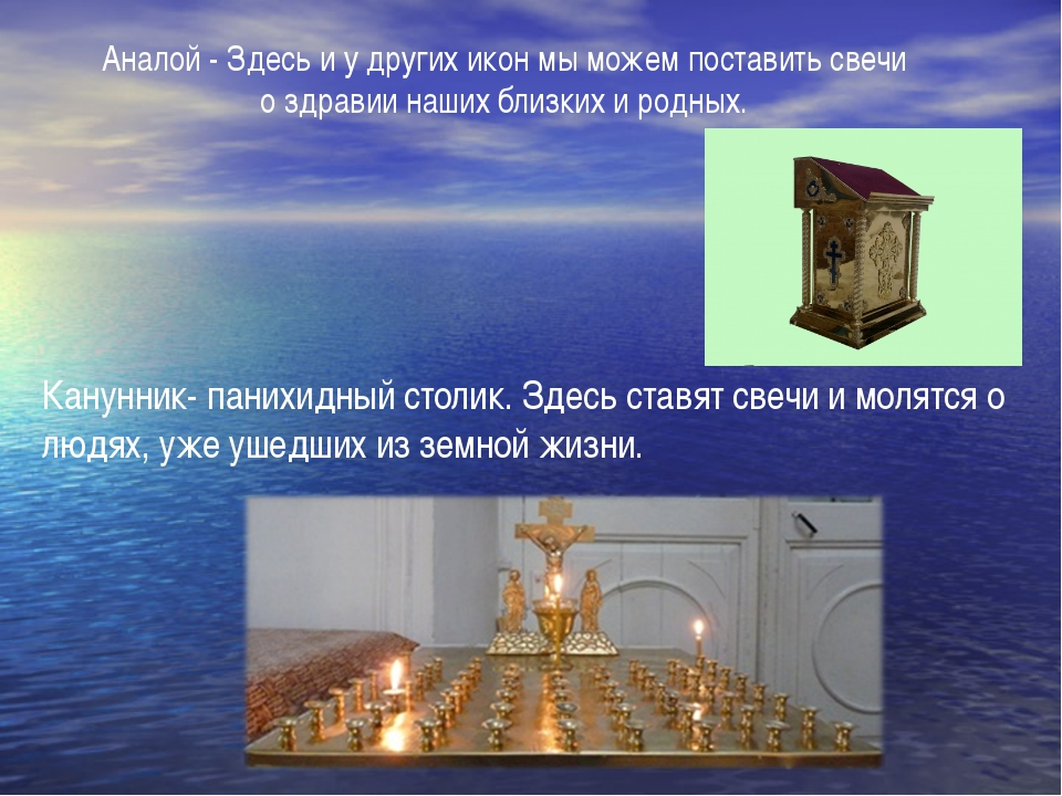 Канунник- панихидный столик. Здесь ставят свечи и молятся о людях, уже ушедши...