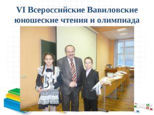 VI Всероссийские Вавиловские юношеские чтения и олимпиада
