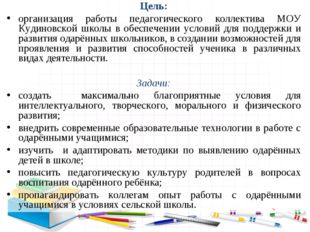 Цель: организация работы педагогического коллектива МОУ Кудиновской школы в о