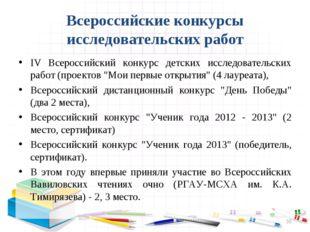 Всероссийские конкурсы исследовательских работ IV Всероссийский конкурс детск