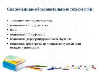 Современные образовательные технологии: проектно - исследовательская, технол