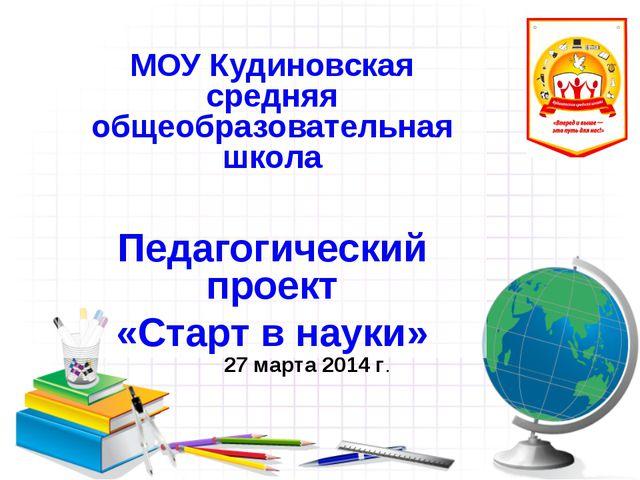 МОУ Кудиновская средняя общеобразовательная школа Педагогический проект «Стар...