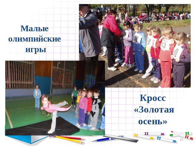 Кросс «Золотая осень» * Малые олимпийские игры