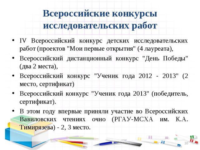 Всероссийские конкурсы исследовательских работ IV Всероссийский конкурс детск...