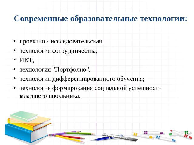 Современные образовательные технологии: проектно - исследовательская, технол...