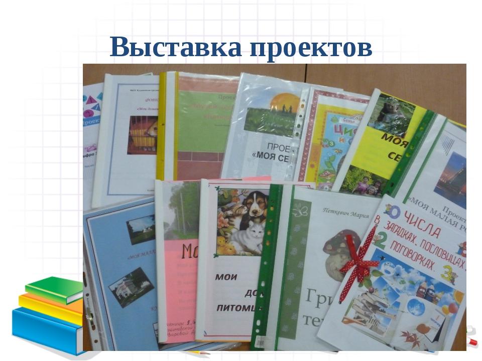 Выставка проектов *