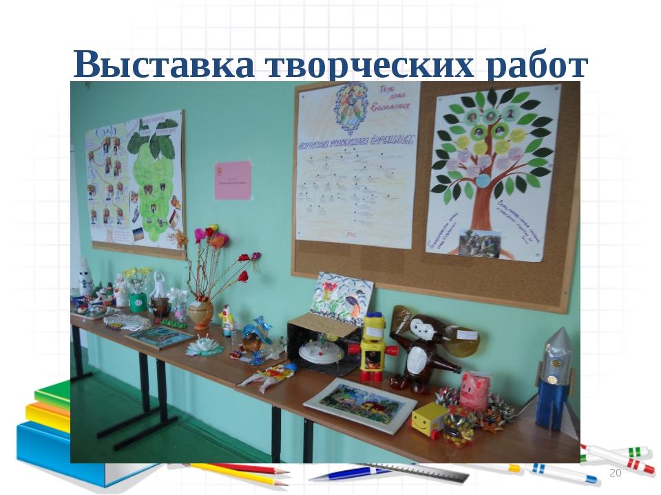 Выставка творческих работ *