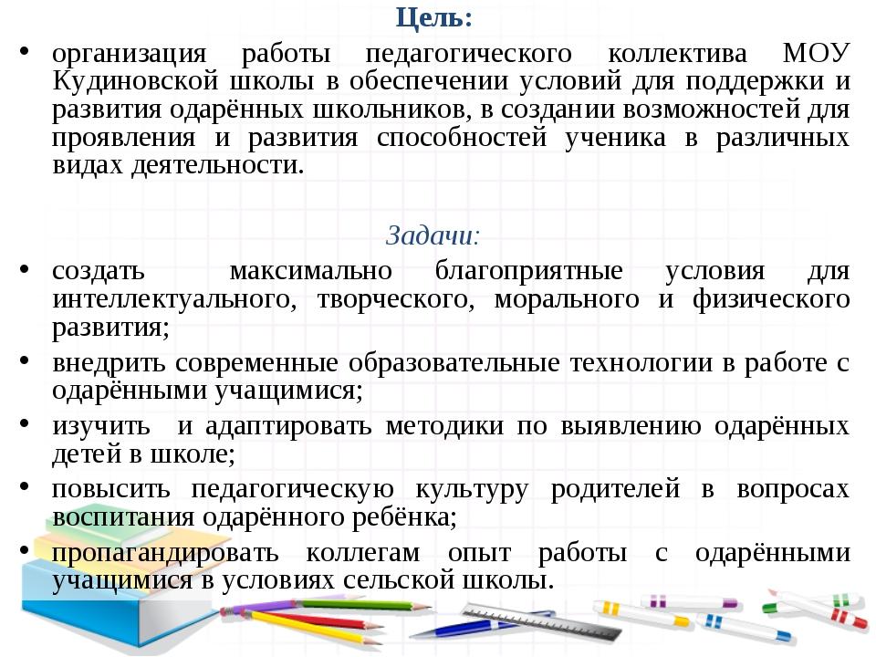 Цель: организация работы педагогического коллектива МОУ Кудиновской школы в о...