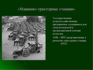 «Машинно-тракторные станции» Государственные сельскохозяйственные предприятия