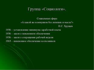 Группа «Социологи». Социальная сфера «А какой же коммунизм без лепешек и масл