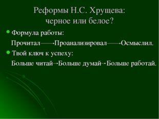 Реформы Н.С. Хрущева: черное или белое? Формула работы: Прочитал Проанализиро