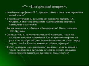 «?» «Интересный вопрос». ∙ Чего больше в реформах Н.С. Хрущева: заботы о людя