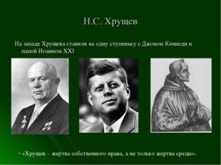 Н.С. Хрущев На западе Хрущева ставили на одну ступеньку с Джоном Кеннеди и па